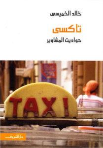 Taxi Khaled Al - Khamisi